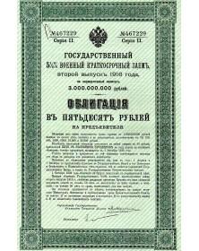 Short-term 5,5% military loan 1916- Serie 1