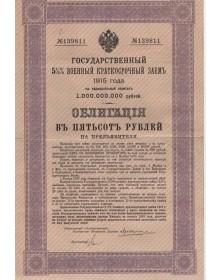 Short-term 5,5% military loan 1915