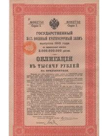 Emprunt militaire court-terme 5,5% 1916