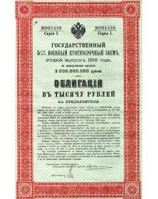 Short-term 5,5% military loan 1916