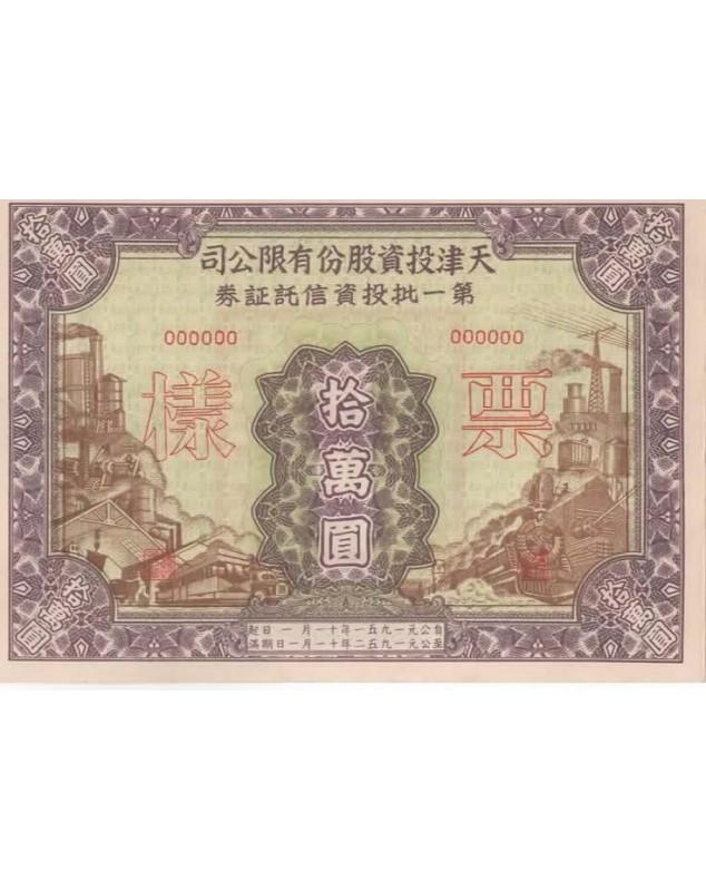 Tientsin Insvestment Corp. Ltd.