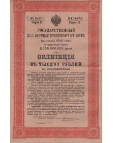 5.5% Short-term military loan 1916 - Serie II. 1,000 Rbl