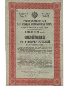 5.5% Short-term Military Loan 1916 - Serie II. 1000 Rbl