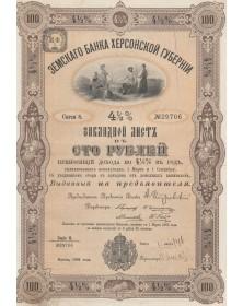 Banque Foncière du Gouvernement de Kherson - Série 8