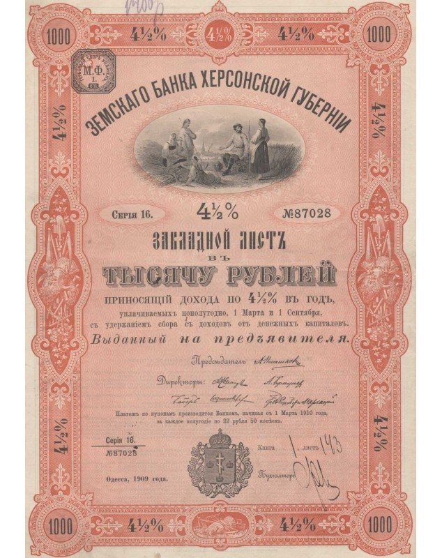 Land Bank of the Kherson Government - 16th issue