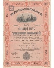Land Bank of the Kherson Government - 17th issue