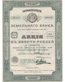 Banque Foncière de Kharkov
