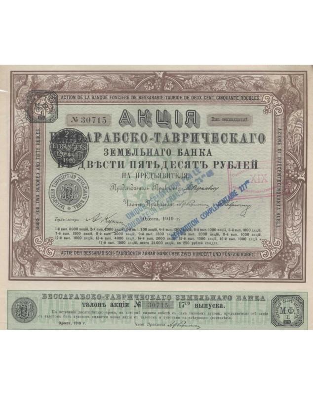 Bessarabic-Taurid Agrar Bank - 17th Issue