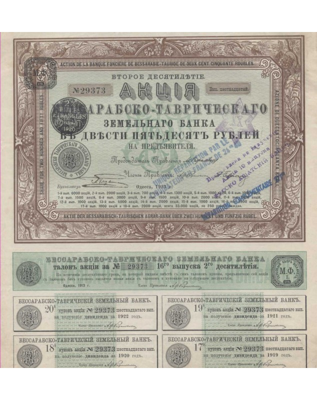 Bessarabic-Taurid Agrar Bank - 16th Issue of 2nd 10Years 1916
