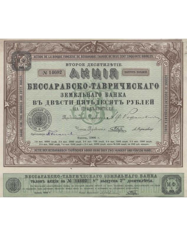 Bessarabic-Taurid Agrar Bank - 8th Issue of 2th 10Years 1906