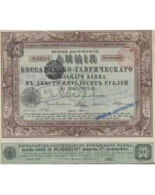 Banque Foncière de Bessarabie-Tauride - 13ème émission de la 2ème période 1909