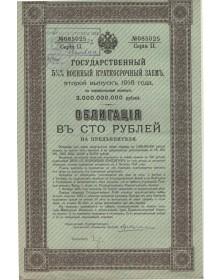 Emprunt militaire court-terme 5,5% 1916 - Série 2.