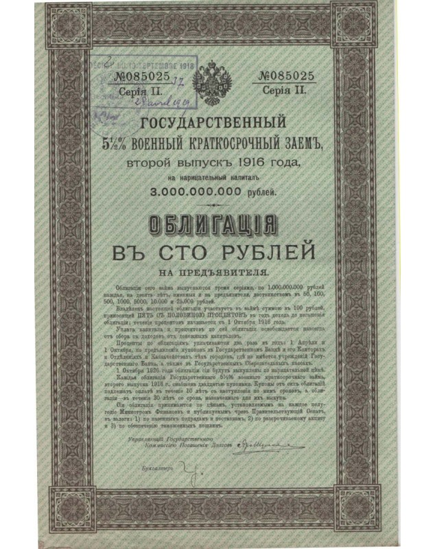 Russian Military War loan Short Term 1916 - Serie II