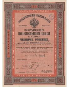 Banque Foncière pour faciliter aux paysans l'aquisition de terres  - Bauern-Agrarbank - 5% 1000 Rbl 1911