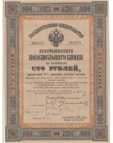 ue Foncière pour faciliter aux Paysans l'aquisition de terres - Peasants's Land Bank - 4,5% 100 Rbl 1905