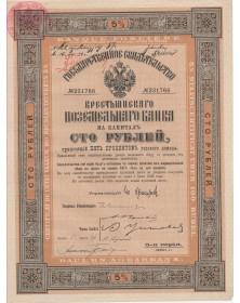 Banque Foncière pour faciliter aux paysans l'acquisition de terres - Bauern-Agrarbank-Bank -  - 5% 100 Rbl 1910