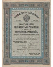 Banque Foncière pour faciliter aux paysans l'acquisition de terres - Peasant's Land-Bank - 5% 500 Rbl 1906