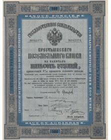 Banque Foncière pour faciliter aux paysans l'acquisition de terres - Peasant's Land-Bank - 4.5% 500 Rbl 1912 3rd serie