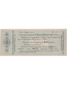 Treasury Bill of 500 Roubles
