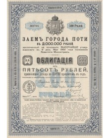 Ville de Poti - 5% Loan 1900. 500 Rbl
