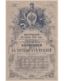 Emprunt Intérieur 5% de 1914, émis en vertu de l'Oukase Impérial. 50 Rbl
