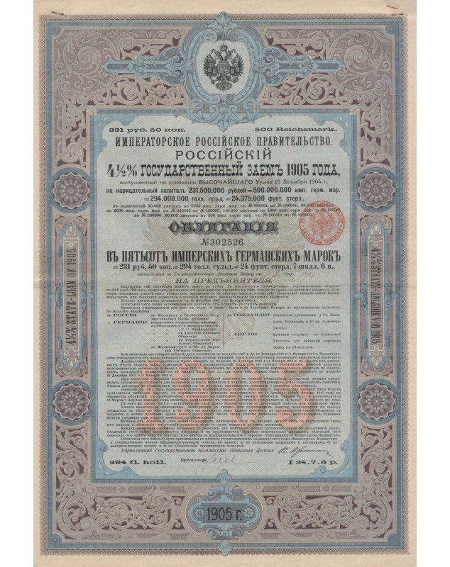 Imperial Government of Russia - Russian 4.5% State-Loan of 1905. 500 Rmarks