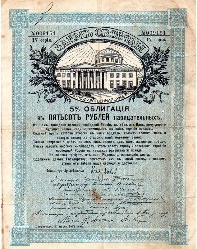 Kerenski Loan - Issue IV