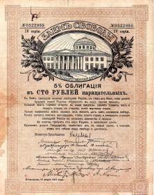 Emprunt Kerenski 100 - Serie IV