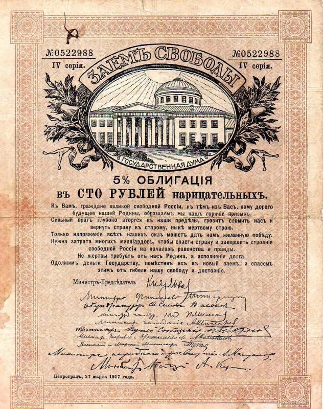 Kerenski Loan 100 Rb. IV Issie