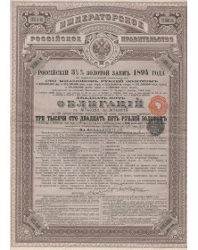 Gouvernement Impérial de Russie - Emprunt Russe 3,5% Or 1894. 3125 Rbl