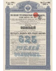 Gouvernement Impérial de Russie - Emprunt Russe 3% Or Seconde Emission 1894. 625 Rbl (2500F)