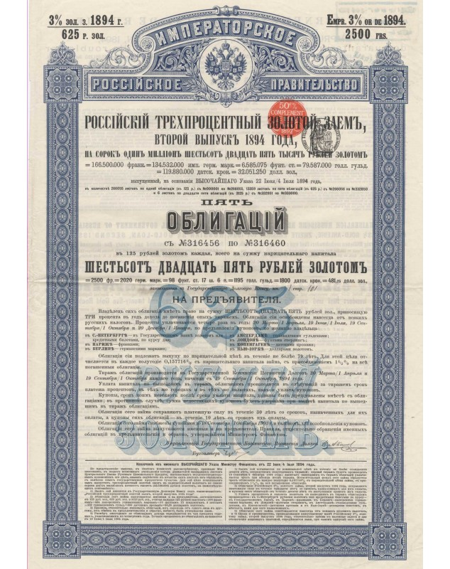 Imperial Russian Government - Russian 3% Gold-Loan Second Issue 1894. 625 Rbl (2500F)