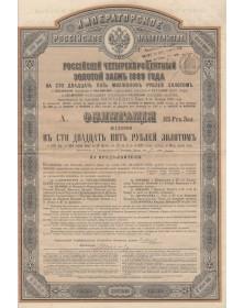 Gouvernement Impérial de Russie - Emprunt Russe 4% Or 1889. 125 Rbl (500F)