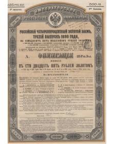 Gouvernement Impérial de Russie - Emprunt Russe 4% Or 3ème Emission 1890. 125 Rbl (500F)