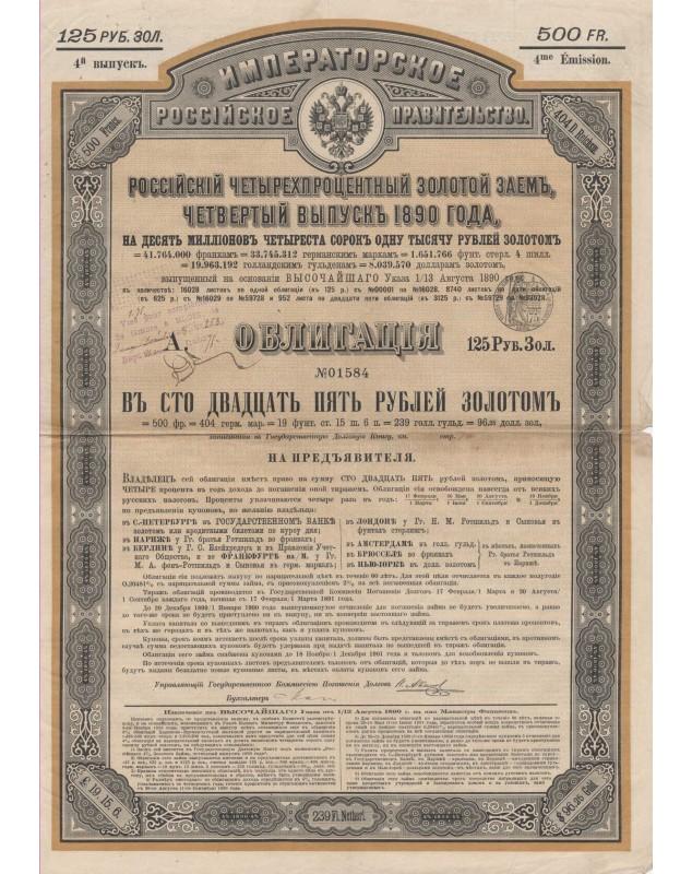Gouvernement Impérial de Russie - Emprunt Russe 4% Or 4ème Emission 1890. 125 Rbl (500F)