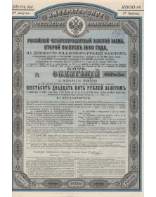 Imperial Russian Government - Russian Loan 4% Gold 3rd Issue 1890. 3125 Rbl