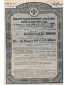 Gouvernement Impérial de Russie - Emprunt Russe 4% Or 3ème Emission 1890. 625 Rbl (2500F)