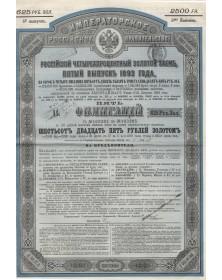 Gouvernement Impérial de Russie - Emprunt Russe 4% Or 5ème Emission 1893. 625 Rbl (2500F)
