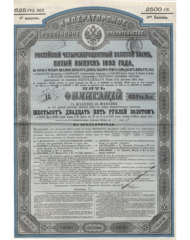 Imperial Russian Government - Russian Loan 4% Gold 5th Issue 1893. 625 Rbl (2500F)