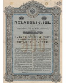 Imperial Russian Government - 4% Russian Rent. 500 Rbls