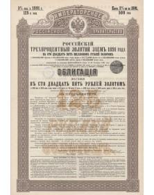 Gouvernement Impérial de Russie - Emprunt 3% Or 1891. 125 Rbl