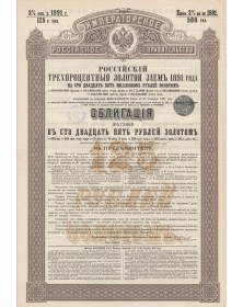 Imperial Russian Government - Russian 3% Gold Loan 1891. 125 Rbl (500F)