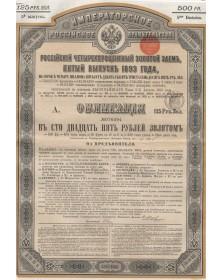 Gouvernement Impérial de Russie - Emprunt Russe 4% Or 5ème Emission 1893. 125 Rbl (500F)