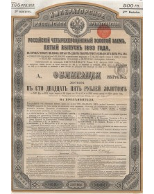 Imperial Russian Government - Russian Loan 4% Gold 5th Issue 1893. 125 Rbl (500F)