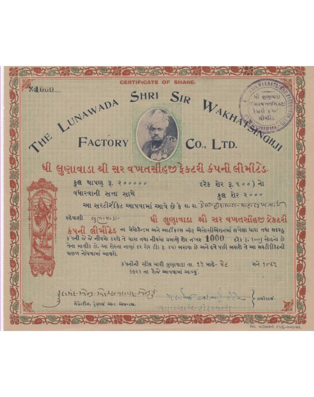 The Lunawada Shri Sir Wakhatsinghji Factory Co. Ltd.