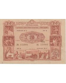 Bulgaria - State Loan 1954