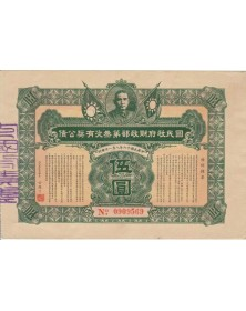Nationalist Government Lottery Loan of the 16th Year of the Republic of China