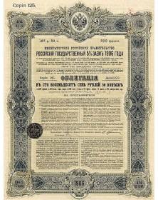 Emprunt de l'Etat Russe  5%   1906