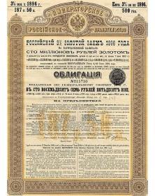 Gouvernement Impérial de Russie - Emprunt Russe 3%