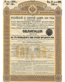 Imperial Government of Russia - Russian 3% Gold Loan 1896.  187.50 Rbl (500F)
